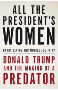 All the president's women