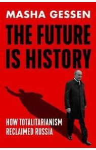 The future is history