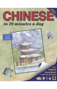 Chinese 10 minutes a day