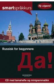 Russisk for begynnere