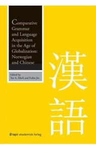 Comparative grammar and language acquisition in the age of globalization