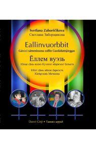 Eallinvuorbbit