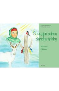 Sanndra oahka = Sandra-áhkku : máinnas
