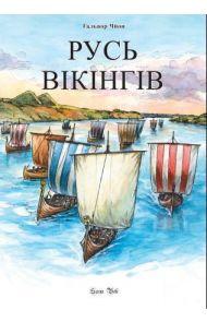 Vikingenes Russland
