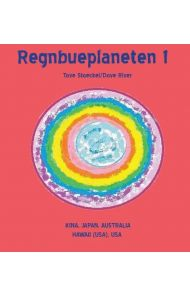 Regnbueplaneten 1
