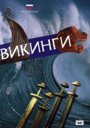 Bok, Vikingene, russisk