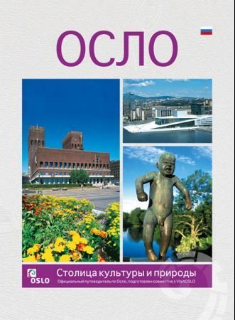 Osloboken russisk