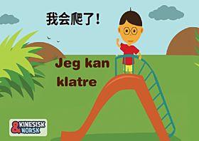 Jeg kan klatre Kinesisk-norsk